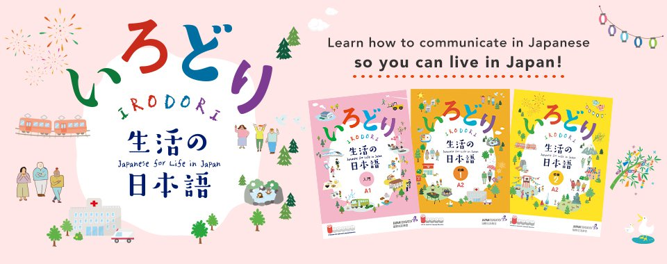 IRODORI Learn how to communicate in Japanese so you can Live in Japan! link to IRODORI