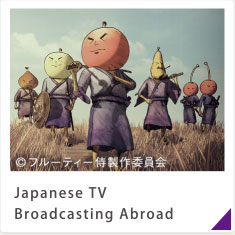 The Japan Foundation - Japanese TV Broadcasting Abroad