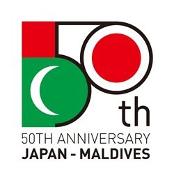The 50th anniversary of Japan-Maldives Diplomatic Relations: logo