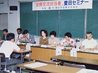 Photo of Toyota International Association (Aichi)