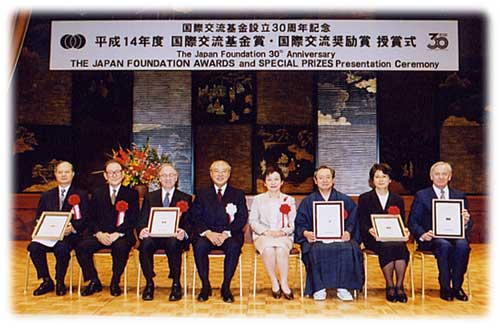 The Japan Foundation Awards and The Japan Foundation Special Prizes Photo