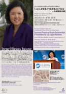 Image of The Japan Foundation Awards2012<br> Commemorative Lecture by Ms. Irene Hirano Inouye