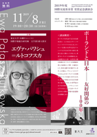 flyer image of Talk by