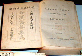 Photo of English-Japanese, Japanese-English dictionaries published from Edo to Meiji period 2