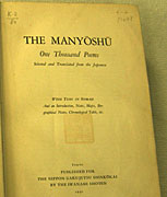 Photo of foreign language edition of Manyoshu 2