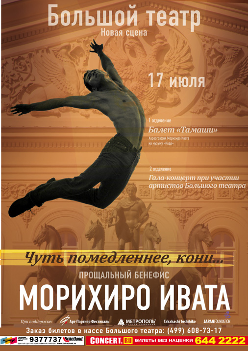 Japanese-Russian Collaboration Performance of Ballet and Japanese Traditional Drums