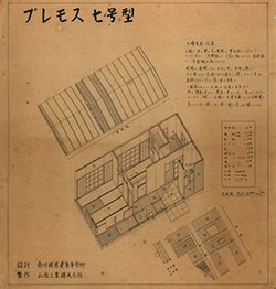Image of PREMOS Model No.7 House