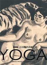 "Cover of ""Yōga: Modern Western Paintings of Japan"" Exhibition Catalog"