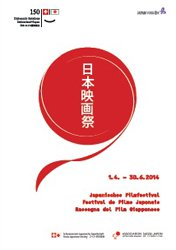 Cover of the Japanese Film Festival in Switzerland