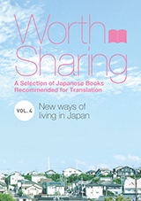 Cover of Worth Sharing Vol.4