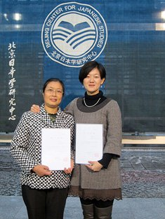 Photo of Japanese Studies Fellowships