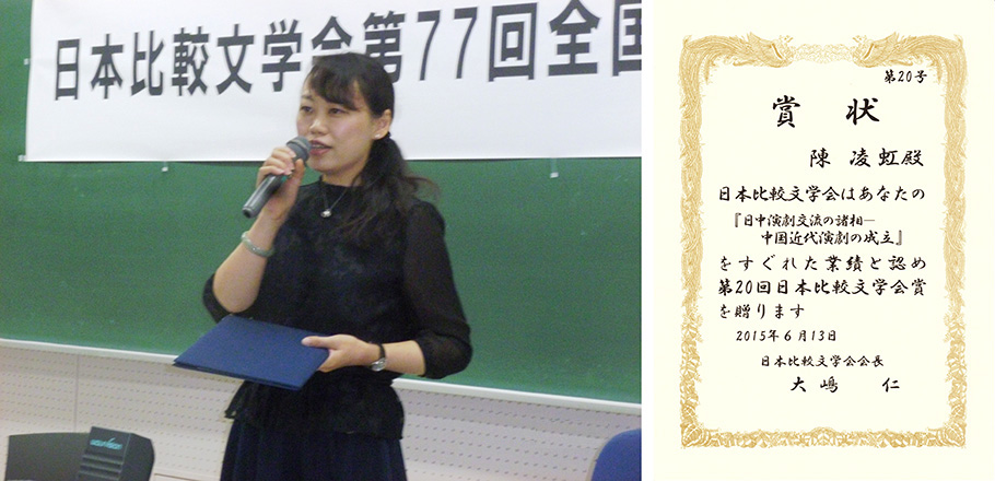 Photo of Ms. Linghong Chen, who won the 20th Japan Comparative Literature Association Prize