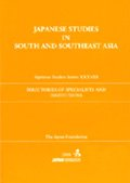 Cover of Japanese Studies in South and Southeast Asia, Directories of Specialists and Institutions, Japanese Studies Series XXXVIII