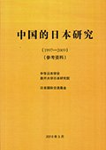 "Cover of ""Japanese Studies in the People's Republic of China"" (provisional title)"