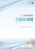 "Cover of ""Current State of Japanese Studies in South  Korea"""