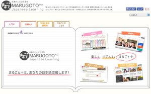 Screen shot of MARUGOTO Plus