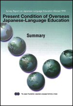 Image: Present Condition of Overseas Japanese-Language Education