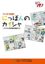 マンガで体験 にっぽんのカイシャ ビジネス日本語を実践する pdf