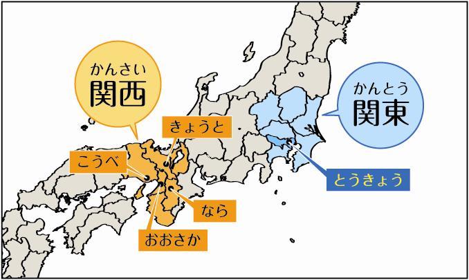 国際交流基金 - 日本語教育通信 授業のヒント 方言(関西弁)に触れる
