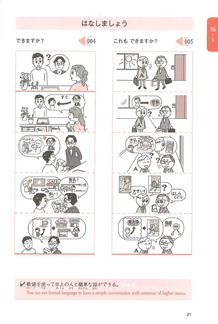 日本語教育通信 日本語・日本語教育を研究する 第46回