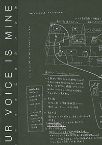 Flyer of Omnilogue : Your Voice is Mine exhibition