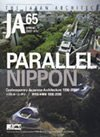 Cover of exhibition catalog: Parallel Nippon: Contemporary Japanese architecture 1996-2006