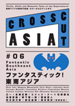 : Cover of The Japan Foundation Asia Center presents CROSSCUT ASIA #06: Fantastic Southeast Asia 2019