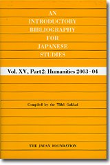 An Introductory Bibliography for Japanese Studies: Cover