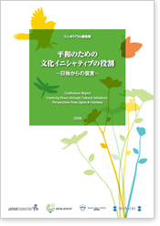 "Conference Report ""Fostering Peace through Cultural Initiatives: Perspectives from Japan & Germany"""