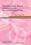 Cover image of Migration and the Role of Community amid the Global Financial Crisis