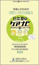 Japanese-English WORDBOOK for CARE WOKERS NIHONGO de CARE-NAVI: Cover