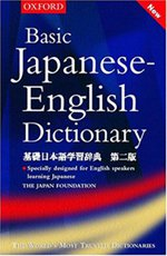 Basic Japanese-English Dictionary, 2nd Edition: Cover