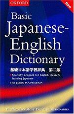 The Japan Foundation - Basic Japanese-English Dictionary