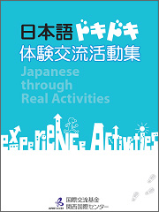 "Nihongo ""Doki-Doki"" Taiken Koryu Katsudo-shu: Japanese through Real Activities: Cover"