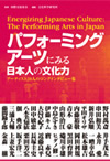 Cover image of Energizing Japanese Culture: The Performing Arts in Japan