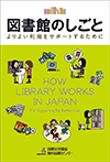 Cover image of HOW LIBRARY WORKS IN JAPAN - For Supporting Its Better use