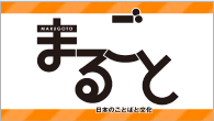 to Marugoto website External Link