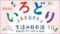 to IRODORI Japanese for Life in Japan website External Link
